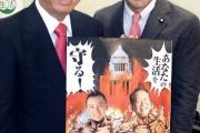 山本太郎「北斗の拳」風ポスター制作、「これを認めてくれる小沢さんはスゴイ」
