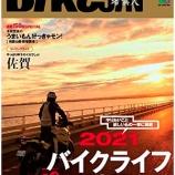 『バイクメガネ(RIDING EYEWEAR)Ride2.0制作例Part�』の画像