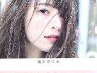 【乃木坂46】金川紗耶のモデルデビュー担当が、橋本奈々未ラスト写真集のカメラマン!!!