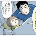 おばけっているの…?寝る前の父と娘の会話
