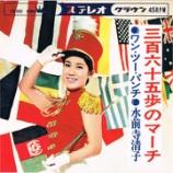 『【#ボビ伝60】水前寺清子『三百六十五歩のマーチ』動画! #ボビ的記憶に残る歌』の画像