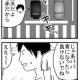 【育児漫画230】ムーコの物騒な闘争心