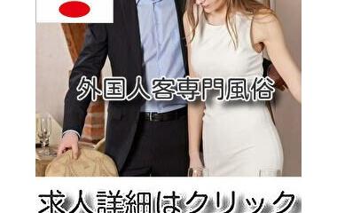 『外国人客専門デリヘル求人情報』の画像