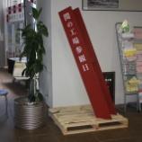 『明日から関の工場参観日!』の画像