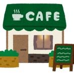 流行のコーヒーショップではなくて古ぼけた純喫茶に行くと物凄くコーヒーが美味しいんだよな