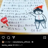 """『【乃木坂46】こんなの貰った日には・・・弓木奈於が共演者に贈った直筆の""""クリスマスの手紙""""がこちら・・・』の画像"""