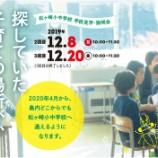 『【松ヶ崎・岩首地区】松ヶ崎小中学校 学校見学・説明会開催!』の画像