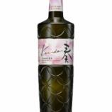 『【新商品】ジャパニーズクラフトリキュール「奏 Kanade〈桜〉」』の画像