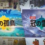 『【ポケモン剣盾】エキスパンションパス配信決定!第1弾「鎧の孤島」第2弾「冠の雪原」配信!情報量多過ぎてこれもうわかんねえな』の画像