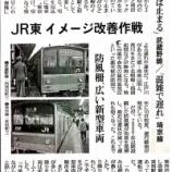 『(読売新聞)JR東イメージ改善大作戦 「混雑で遅れ」埼京線』の画像