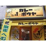 『(東京)面白いカレーショップ』の画像