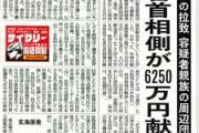 北朝鮮「日本は平壌の敷居をまたぐのも難しい哀れな状況を免れなくなるだろう」