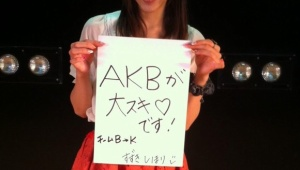 AKB48鈴木紫帆里が卒業発表 「就職活動を本格的にしたいので、AKB48を卒業します。」
