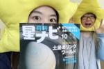 星菜とお菊の『星空ノート』〜雑誌『星ナビ』に掲載されたよ!の巻〜
