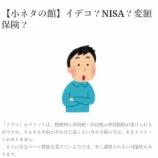 『【小ネタの館】イデコ?NISA?変額保険?』の画像