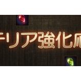 『【クリティカ 〜天上の騎士団〜】マテリア強化応援キャンペーンのご案内』の画像