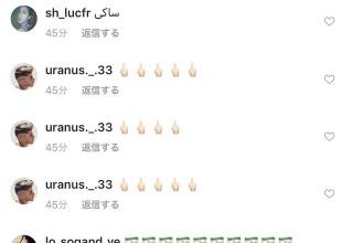 【悲報】大迫のInstagram、イラン人に荒らされる