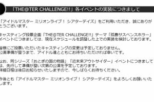 【ミリシタ】「THE@TER CHALLENGE!!」各イベントの実装に関するお知らせが公開