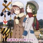 桜高鉄道倶楽部れんらく帳