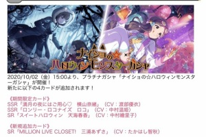 【ミリシタ】本日15時から『ナイショの☆ハロウィンモンスターガシャ』開催!奈緒、ロコ、春香、あずささんのカードが登場!