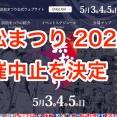 【速報】浜松まつり「2020年開催中止を決定」との報道 - 浜松まつり組織委員会役員会にて