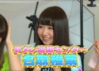 【AKB48】名取稚菜がネ申手タレ選抜センターに!!