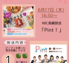 【本日です】テレビ出演のお知らせ@NBC長崎放送「Pint!」