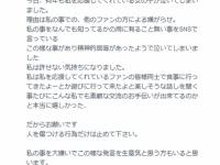 【乃木坂46】渡辺みり愛、ガチでキレてしまう...