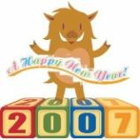 『'2007賀正』の画像