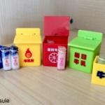 懐かしい…「レトロ牛乳箱&牛乳瓶」フィギュア マスコットになってガチャに登場!