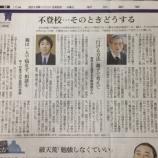 『朝日新聞に当センターの不登校支援が紹介されました!』の画像