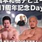 道場イベント3日目第2部 橋本和樹デビュー11周年記念Day...