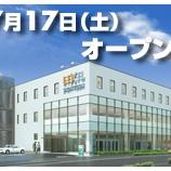 『トステムショールーム横浜港北』の画像
