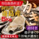 殻付き牡蠣の最終出荷日