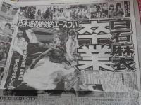 【乃木坂46】ついに...白石麻衣が卒業を発表!!!!!