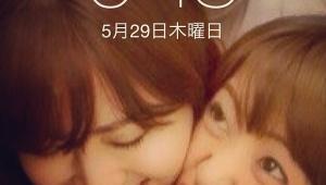 島田晴香「あの良かったら フォローして下さい。」、小嶋陽菜「ごめんなさい。おやすみなさい。」