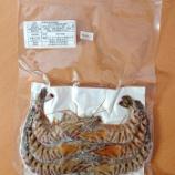 『【海産物】冷凍車エビと プロトン冷凍 車エビを買ってみました 拓水 種子島 クルマエビ』の画像