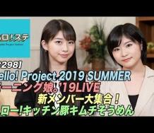 『【ハロ!ステ#298】Hello! Project 2019 SUMMER!モーニング娘。'19LIVE、新メンバー自己紹介、ハロー!キッチン!MC:牧野真莉愛 &加賀楓』の画像