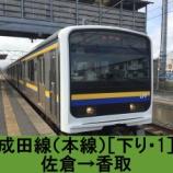 『成田線(本線) 車窓[下り・1]佐倉→香取』の画像