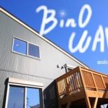 『Bino-WAVEやってます』の画像