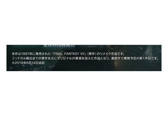 『FF7リメイク』のパッケージwwwwwwwww
