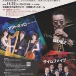 『ミュージック・ペンクラブ音楽賞 30周年記念コンサート』の画像