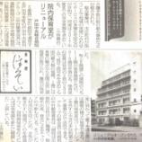 『(埼玉新聞)院内保育室がリニューアル 戸田中央総合病院』の画像