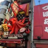 『(番外編)こりゃ目立つ!大阪名物(?)立体広告(道頓堀)』の画像