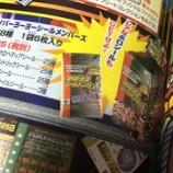 『【あったねコレ!】ハイパーヨーヨーのカードがあったのをご存じだろうか?』の画像