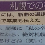 『【乃木坂46】橋本奈々未『私の卒業ライヴは絶対札幌ではやらないって思ってる・・・』』の画像