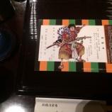 『(番外編)スーパー歌舞伎II 「ワンピース歌舞伎」観劇しました』の画像