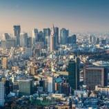 『都心なら不動産投資は安心なのか? 東京都も2025年をピークにマンション価格暴落は避けられない可能性。』の画像