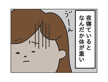 8. うなされる夜