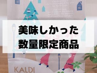 【KALDI】オンラインでは在庫なしも!「数量限定商品」を色々買ってみた。